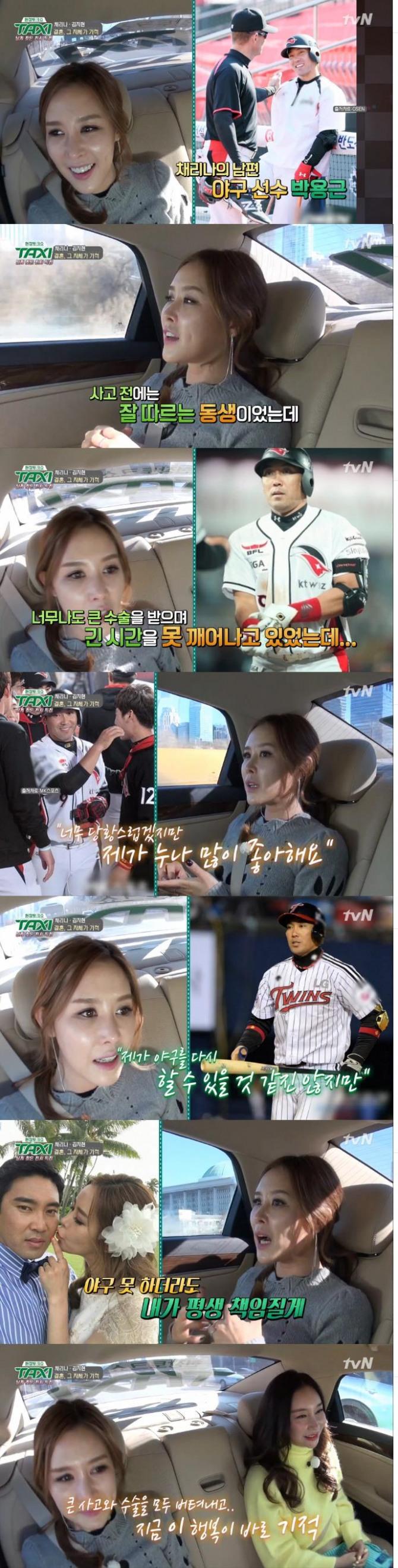 11일 방송된 tvN '현장토크쇼 택시'에는 룰라 멤버 채리나와 김지현이 출연, 결혼에 대해 진솔하게 밝혔다./사진=tvN,방송 캡처