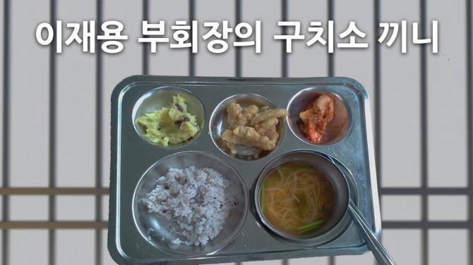 구치소 식단은 '1식3찬'으로 쌀밥과 세 가지 반찬으로 구성된다. /그래픽=글로벌이코노믹