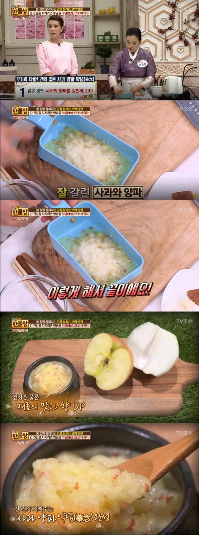 12일 방송된 TV조선 '살림9단의 만물상'에서는 봄철 건강을 지키는 밑반찬 2탄으로 사과와 양파를 이용한 간 건강에 도움을 주는 밑반찬이 공개됐다./사진=TV조선 방송 캡처
