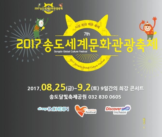 송도 맥주축제(송도세계문화관광축제)가 25일 화려한 막을 올렸다. /출처=송도세계문화관광축제 홈페이지