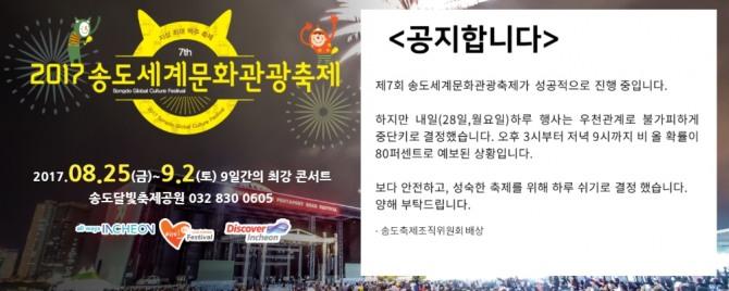 송도 맥주축제(송도세계문화관광축제)가 28일 하루 행사를 중단한다. /출처=송도 맥주축제 공식 블로그