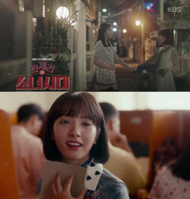 KBS 새 월화 드라마 '란제리 소녀시대'에서 보나가 맡은 정희의 원작 모습은 어떨까? /출처=KBS