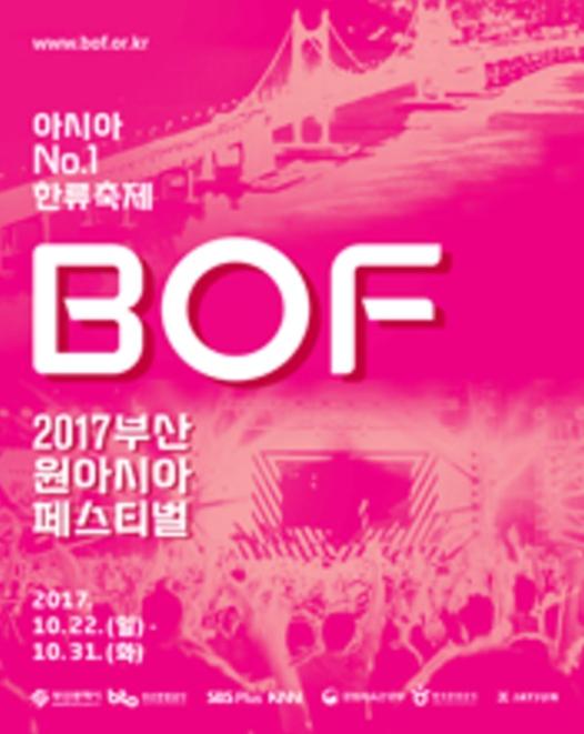 하나티켓이 부산 원아시아 페스티벌 개막티켓을 11일 오후 8시부터 단독 판매한다. /출처=하나티켓