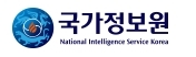11일 JTBC 보도에 따르면 이른바 이명박 정부 원세훈 전 국정원장 시절에 국정원이 자체 TF까지 구성한 뒤에 이른바 '문화·연예계 블랙리스트'를 만들어서 퇴출 활동을 해 온 것으로 확인됐다. 사진=국가정보원 홈페이지