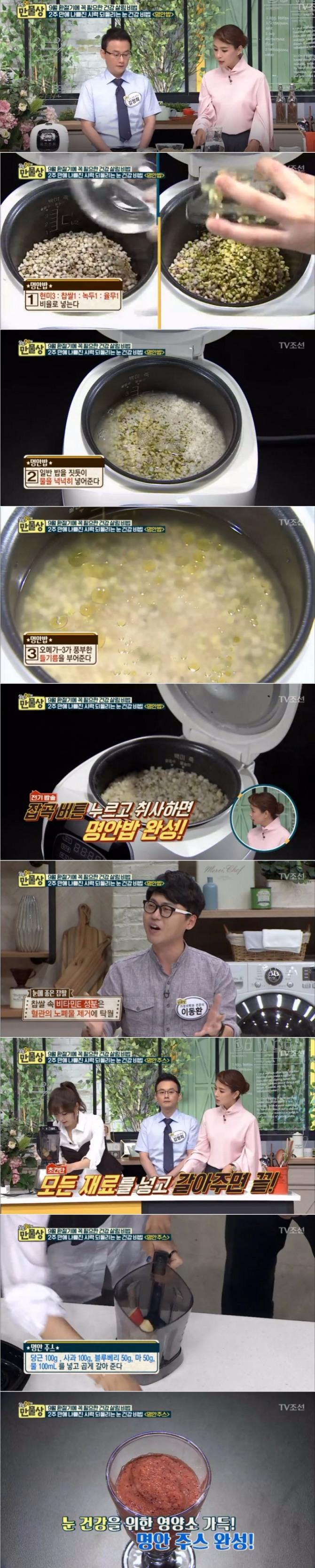 지난 10일 밤 방송된 TV조선 '살림9단의 만물상'에서는 김청희 한의사가 출연, 눈건강에 도움이 되는 명안밥과 명안주스 레시피를 소개했다. 사진=TV조선 방송 캡처