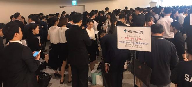 13일 열린 '청년희망 실현을 위한 금융권 공동 채용박람회'에서 구직자들이 면접을 대기하고 있다.