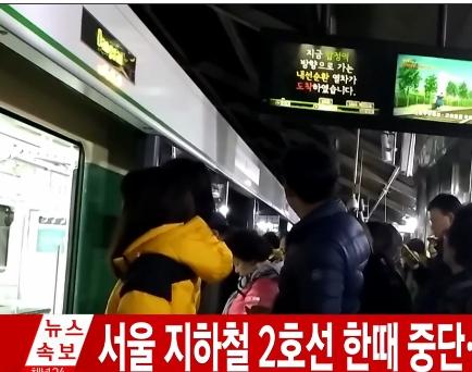13일 서울 지하철 2호선 당산역에서 전동차 고장으로 열차 운행이 한때 중단돼 출근길 시민들이 큰 불편을 겪었다./사진=ytn