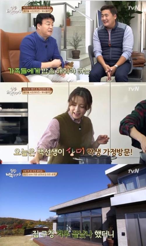 남상미가 방송에서 자신의 남편과 양평 신혼집을 공개했다. 출처=tvN