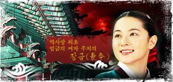MBC 대장금 홈페이지 캡처