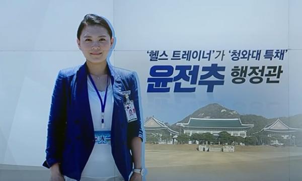 윤전추 전 청와대 행정관(38)이 유죄 판결을 받았다. 사진=ytn 캡처