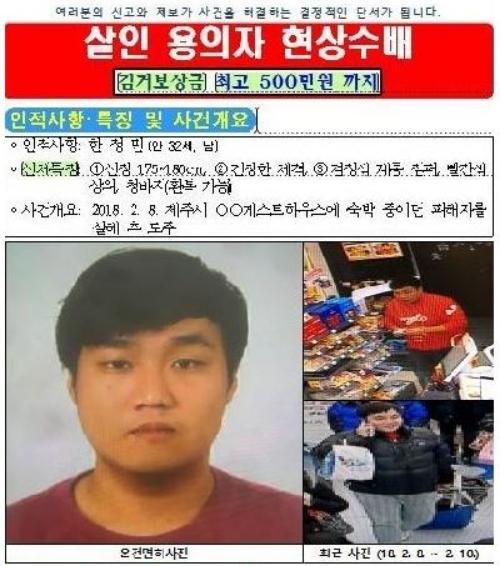 경찰이 제주도 게스트하우스 살인 사건'의 유력한 용의자 한정민(32)씨를 공개 수배한 가운데 그의 행적이 묘연해 시민들이 불안해하고 있다.  사진=제주 동부경찰서