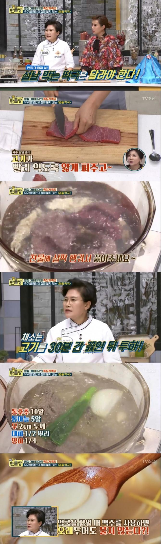 지난 8일 방송된 TV 조선 '살림9단의 만물상'에서는 유귀열 기능장이 출연, 양지를 이용해 설날 떡국 맛있게 끓이는 비법을 공개했다. 사진=TV조선 방송 캡처