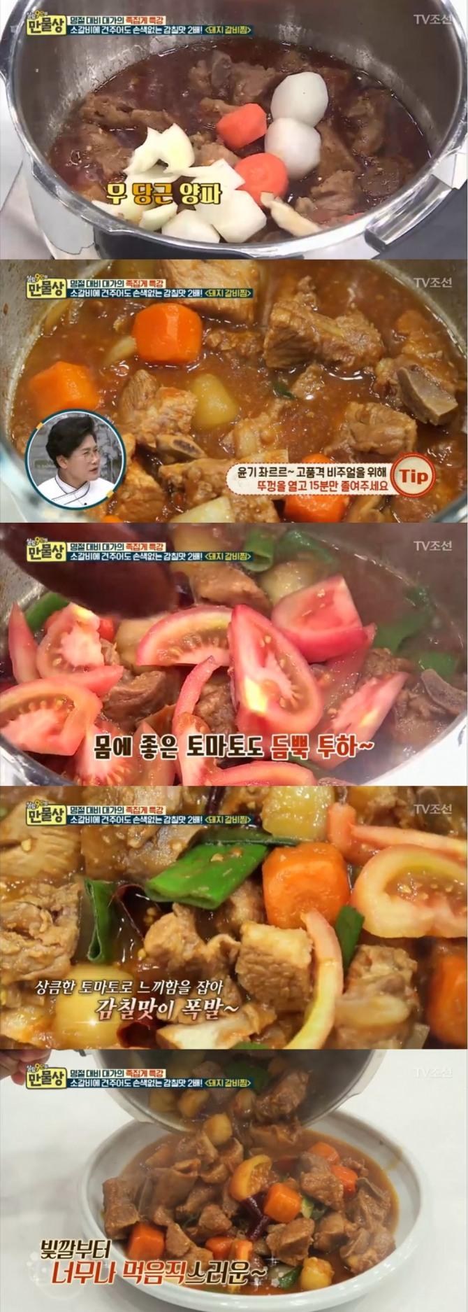 지난 8일 방송된 TV조선 '살림9단의 만물상'에서는 유귀열 기능장이 출연, 토마토를 넣은 고급스런 비주얼의 돼지갈비찜 만드는 법을 공개해 화제를 모았다. 사진=TV조선 방송 캡처