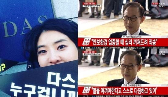 SBS '김어준의 블랙하우스' 강유미가 이명박 전 대통령 검찰 소환 현장에 확성기를 들고 나타났다. 사진=강유미 인스타그램, YTN