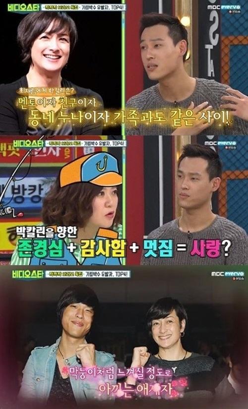 뮤지컬배우 최재림이 박칼린과의 열애설을 부인했다. 사진=MBC에브리원