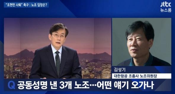 JTBC 뉴스룸에서 인터뷰를 하고 있는 김성기 대한항공 조종사 노조위원장. 사진= JTBC 뉴스룸 캡처.