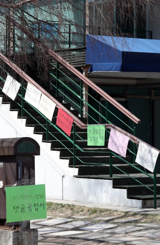 더불어민주당 댓글 조작 사건 현장으로 사용됐다는 의혹을 받고 있는 경기도 파주시 느릅나무 출판사에 '댓글조작'을 규탄하는 피켓이 걸려 있다. 사진=뉴시스