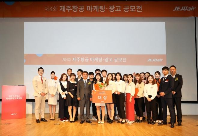 제주항공은 지난 23일 오후 서울 광화문 올레 KT홀 드림홀에서 열린 '제4회 제주항공 마케팅∙광고 공모전'에서 서울여자대학교 이수민(언론정보학4)씨가 대상을 수상했다고 24일 밝혔다. 사진=제주항공