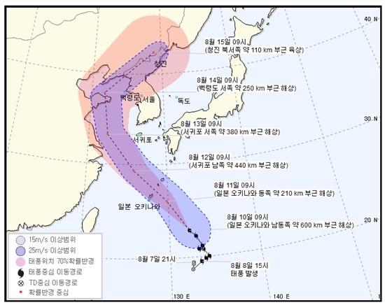 태풍 '야기' 예상 이동경로. 사진=기상청 홈페이지