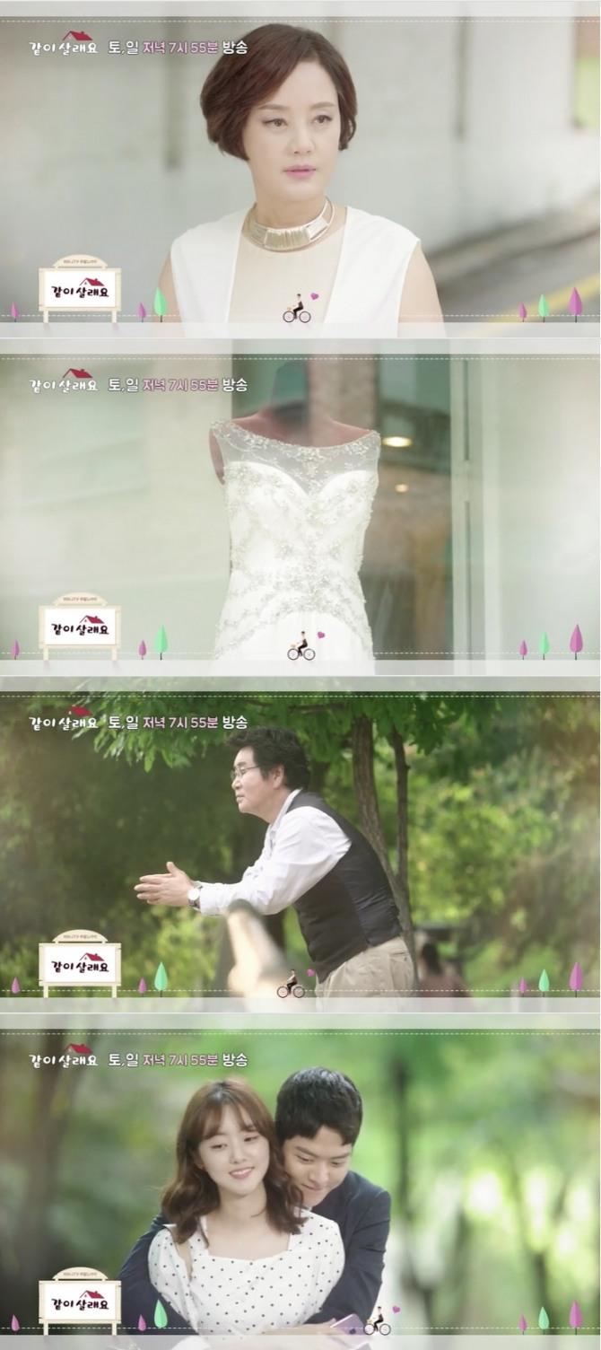 11일 오후 방송되는 KBS2TV 주말드라마 '같이 살래요' 42회에서는 이미연(장미희)과 박효섭(유동근)이 결혼에 대해 본격 고민하기 시작해 결혼 임박 기대감을 높인다. 사진=KBS 영상 캡처