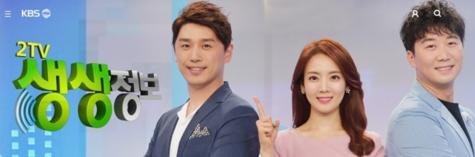 13일 오후 방송되는 KBS2TV '생생정보'에서는  '개봉맛두!'로 가을 보양식 '해물소갈비찜'과 '전복추어탕'을 소개한다. 사진=KBS 2TV '생생정보' 홈페이지 캡처