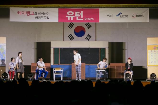 케이뱅크가 7일 경기도 포천동남중학교에서 약 500여 명의 학생 및 선생님들이 참석한 가운데 금융뮤지컬 '유턴' 공연을 개최했다고 8일 밝혔다.