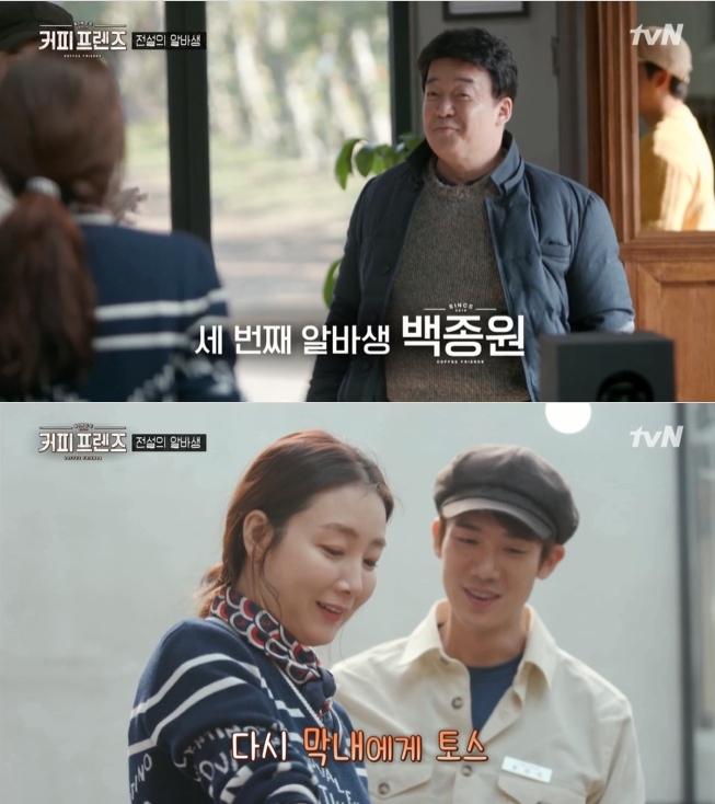 8일 밤 방송된 tvN '커프프렌즈' 6회에서는 백종원이 일일 알바생으로 출연해 화제를 모은 가운데 커피프렌즈 촬영 기간이 실검 상위권에 올라 화제를 모으고 있다. 사진=tvN 방송 캡처