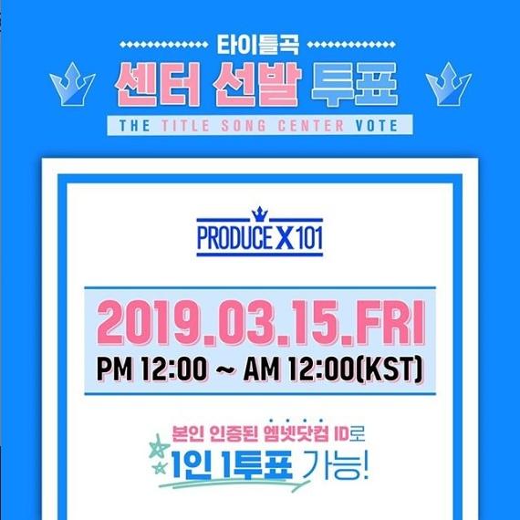 Mnet은 15일 낮 12시부터 이날 밤 12시까지 12시간 동안 '프로듀스 101 시즌4' 타이틀곡 센터 선발 투표를 실시한다. 사진=엠넷 제공
