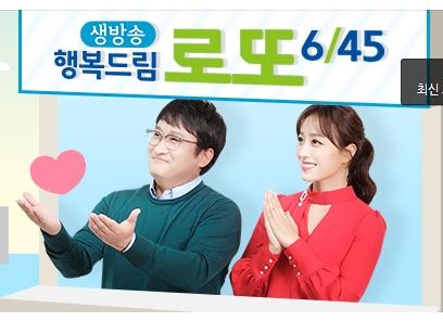 [속보] 로또 863회 당첨번호 조회, MBC 황금손 김민지 발표  판매시간 추첨시간