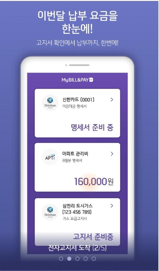 신한카드가 각종 청구서를 한 눈에 확인하고 자동이체까지 신청할 수 있는 원스톱 전자금융서비스인 '마이빌앤페이(My BILL&PAY)'를 출시했다고 21일 밝혔다. (사진=신한카드)