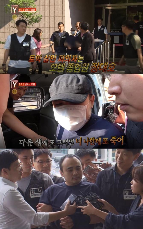 23일 밤 방송되는 SBS '궁금한 이야기Y' 462회에서는 한강 토막 시신 살해범 장대호(39) 편이 그려진다. 사진=SBS