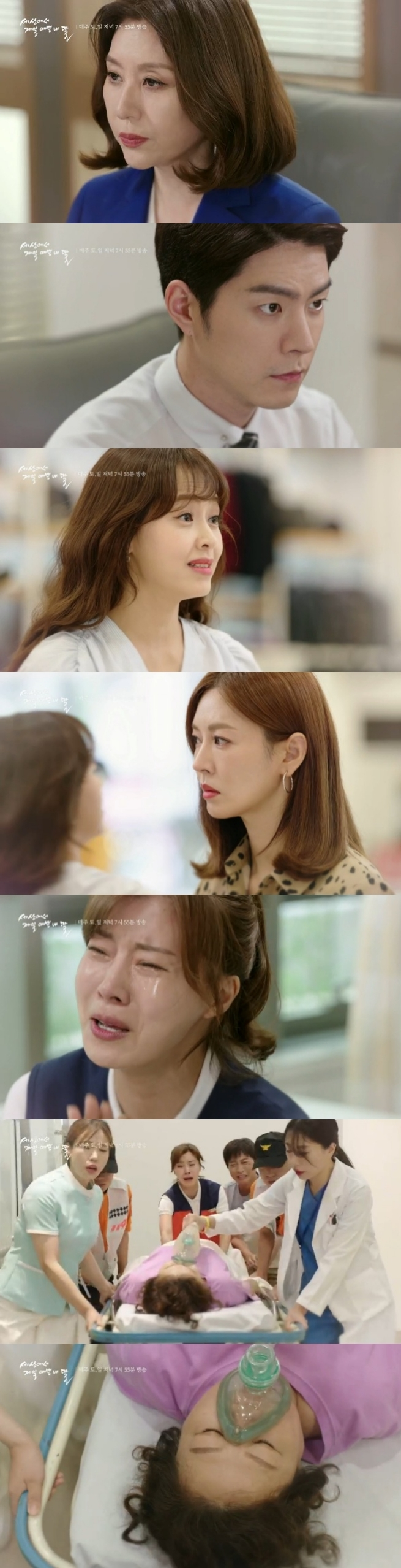 7일 오후 방송되는 KBS2TV 주말드라마 '세상에서 제일 예쁜 내 딸' 97~98회에는 박선자(김해숙 분)가 위독해져서 응급실로 실려 가는 가운데 전인숙(최명길 분)은 한태주(홍종현 분)에게 그룹 회장을 맡자고 설득하는 반전이 그려진다. 사진=KBS2TV '세상에서 제일 예쁜 내 딸' 97~98회 예고 영상 캡처