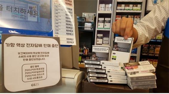 식품의약품안전처가 11월까지 액상형 전자담배의 유해성분 검사를 완료한다고 발표했지만 유해성분을 검출하는데 필요한 시험법조차도 제대로 확립하지 않았다는 말이 나오고 있다. 한 편의점에 가향 액상 전자담배 판매를 중단하는 안내판이 설치되어 있다. 사진=글로벌 이코노믹 DB