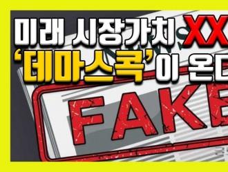 [영상뉴스 기술경영] 데마스콕, 가짜뉴스 판별 구글 소프트웨어