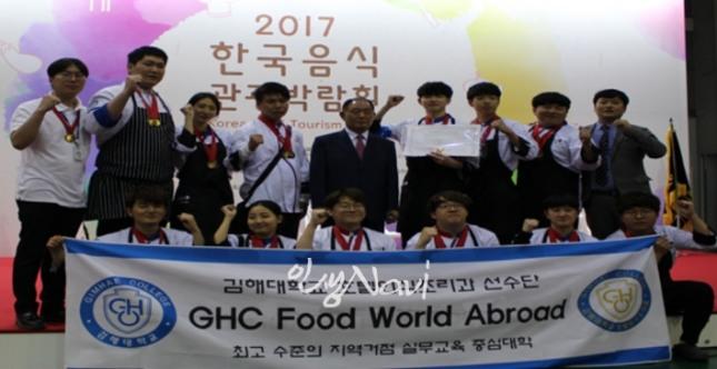 김해대 호텔외식조리과 학생들이 2017한국음식관광박람회에 참가해 수상 후 기념촬영을 하고 있다.