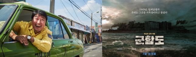 영화 '택시운전사'(왼쪽)와 '군함도'.