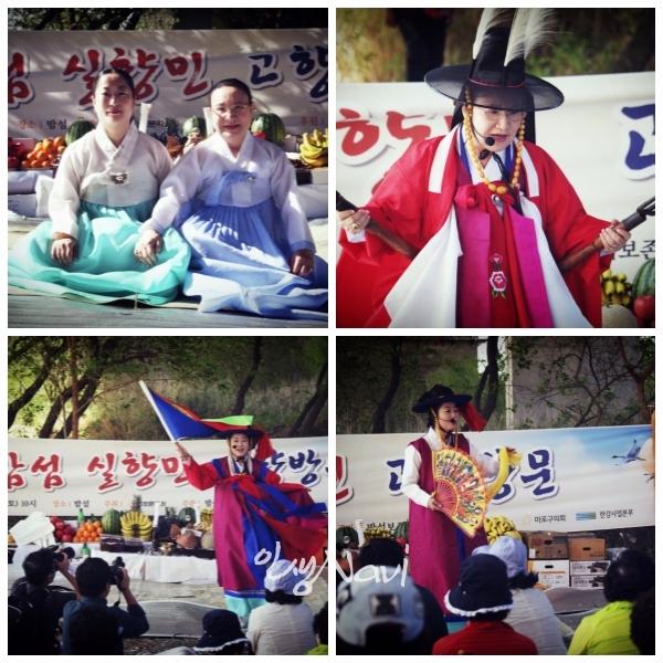 밤섬부군당도당굿, 당주무당인 목단 김춘강, 이수자 김금휘씨 등이 밤섬 실향민 고향 방문 행사를 주관하고 있다.