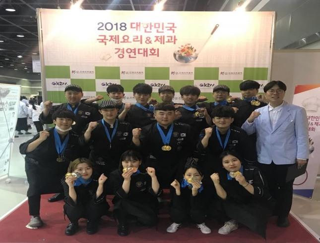 김해대 호텔조리학과 학생들이 2018대한민국 국제요리&제과 경연대회에서 수상한 후 기념촬영을 하고 있다.