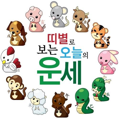 글로벌이코노믹 금휘궁의 띠별 오늘의운세