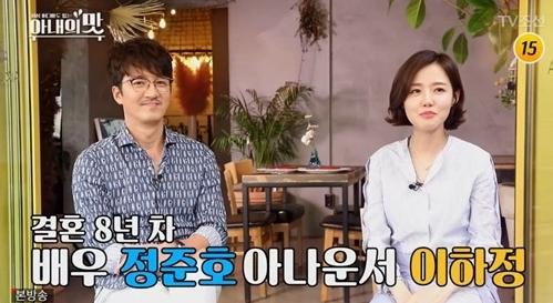 '아내의 맛'에 출연한 배우 정준호와 아나운서 이하정 부부. 참밥을 짓는 진정한 반려자의 모습을 느끼게 한다.