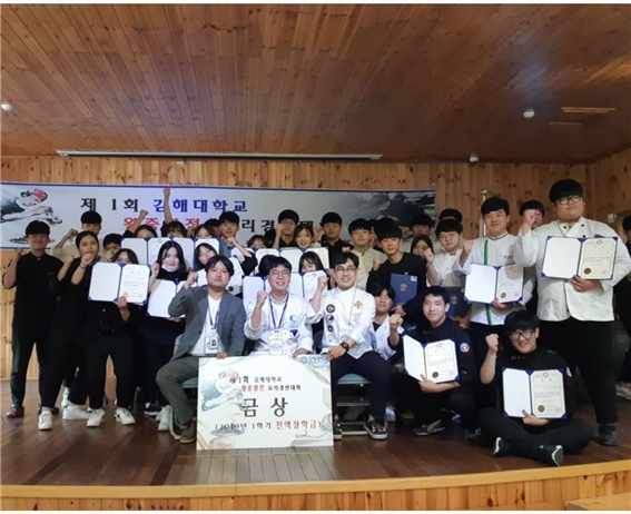 김해대 호텔외식조리과에서 개최한 제1회 김해대 왕중왕 요리경연대회에서 시상식이 끝난 후 고교생 참가자들이 기념촬영을 하고 있다.