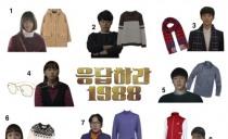 '응답하라 1988' 속 잇 아이템 TOP 8!…'떡볶이코트'부터 '터틀넥 니트'까지