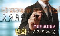 [社告]클릭으로 증명하는 온라인 해외홍보