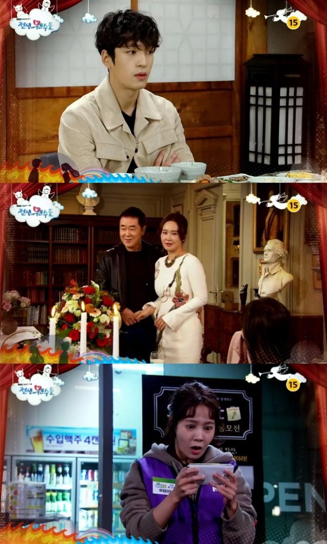 7일 오후 방송되는 MBC 일일드라마 '전생에 웬수들' 9회에서는 민지석(구원)이 마침내 최고야(최윤영)가 꽃뱀이 아닌 것 같다고 오해를 풀기 시작하는 모습이 그려진다.  사진=MBC 영상 캡처