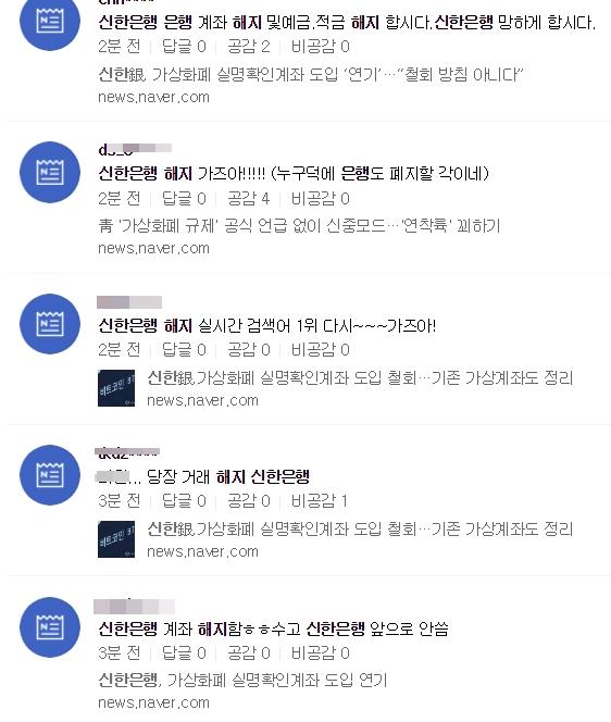 신한은행 해지를 주장하는 글이 올라오고 있는 한 포털사이트 화면. 사진=네이버 캡처