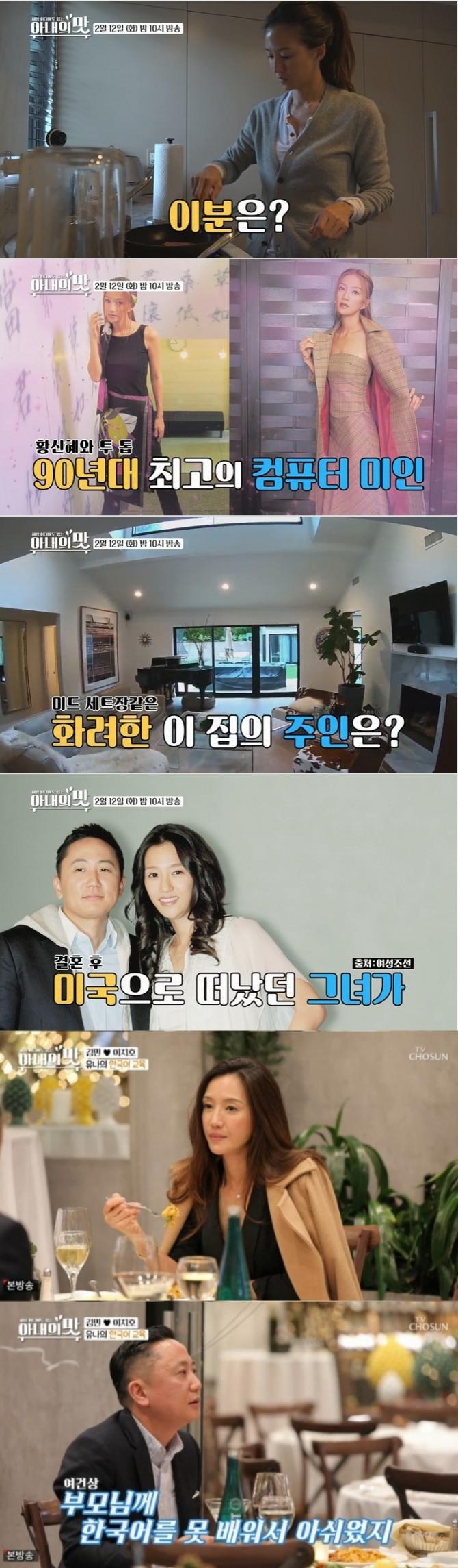 12일 오후 방송된 TV조선 '아내의 맛'에서는 새롭게 합류한 결혼 14년차 부부 김민-이지호 커플의 LA 베벌리힐스 라이프가 공개됐다. 사진=TV 조선 방송 캡처