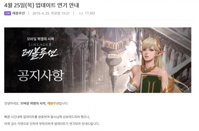 넷마블의 모바일게임 '리니지2 레볼루션' 업데이트가 무기한 연기됐다.