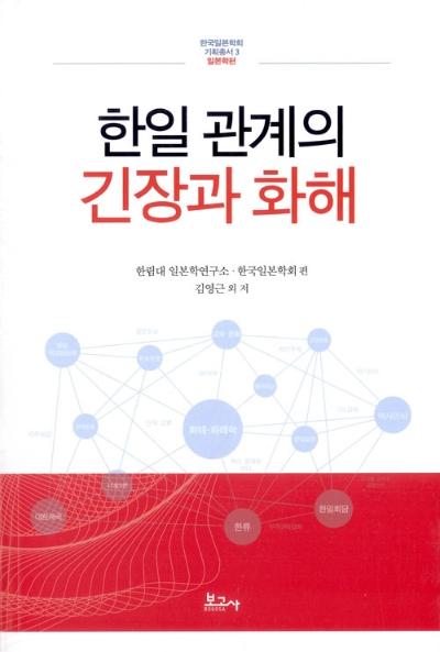 서울시교육청은 한일관계를 미래지향적 관점에서 평화와 공존의 관계로 풀어갈 수 있는 교육적 방안을 공동 모색하기 위해 한일 교원 교류를 추진한다. 사진=알라딘
