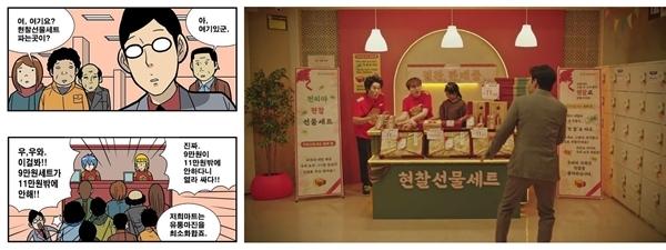 네이버웹툰 쌉니다 천리마 마트 웹툰(좌), 이를 기반으로 만든 tVN 드라마 쌉니다 천리마 마트 이미지. 출처=네이버웹툰