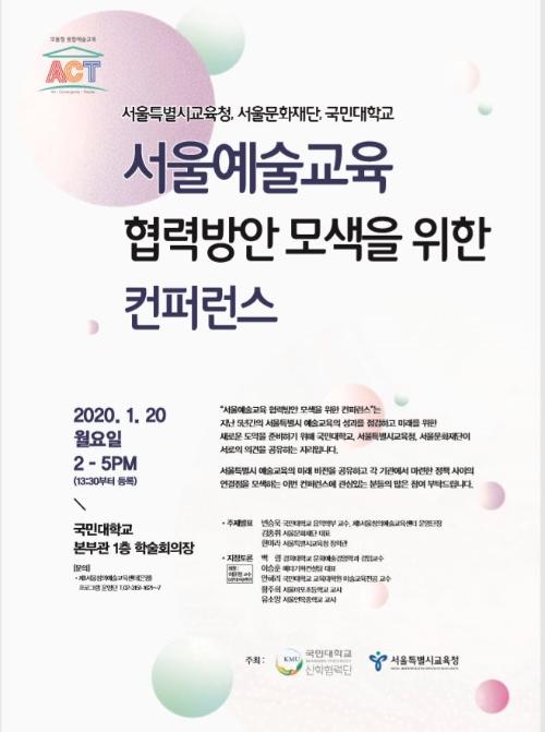 서울시교육청은 오는 20일 국민대학교 본부관 학술회의장에서 '서울예술교육 협력방안 모색을 위한 컨퍼런스'를 국민대학교와 공동으로 개최한다.  사진=서울시교육청